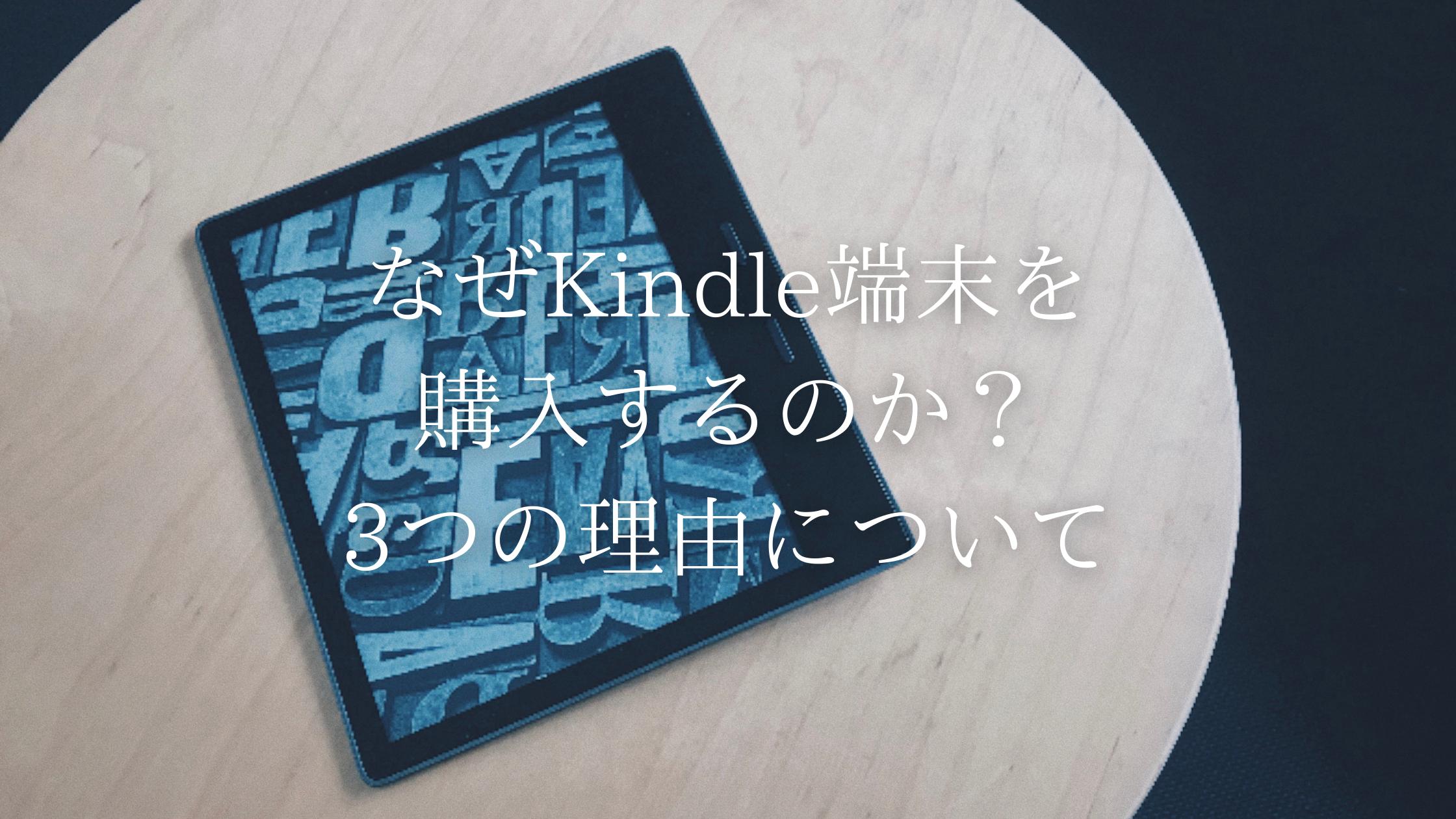 なぜKindle端末を 購入するのか 3つの理由